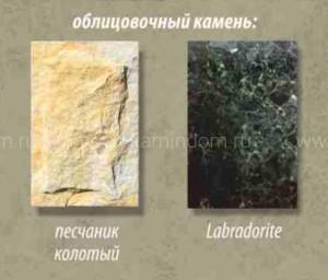 Каминная облицовка Stimlex Seon Labrada Small (пристенная)