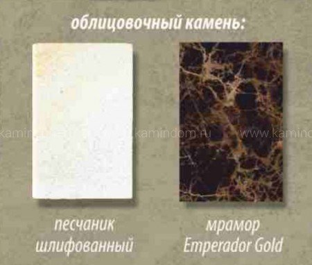 Каминная облицовка Stimlex Sirius Emperador (пристенная)