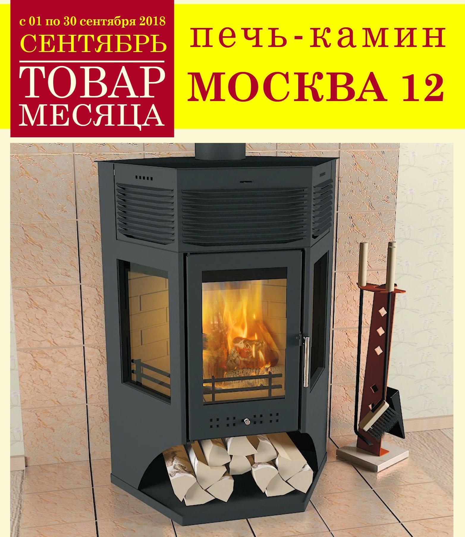Москва 12 Акция