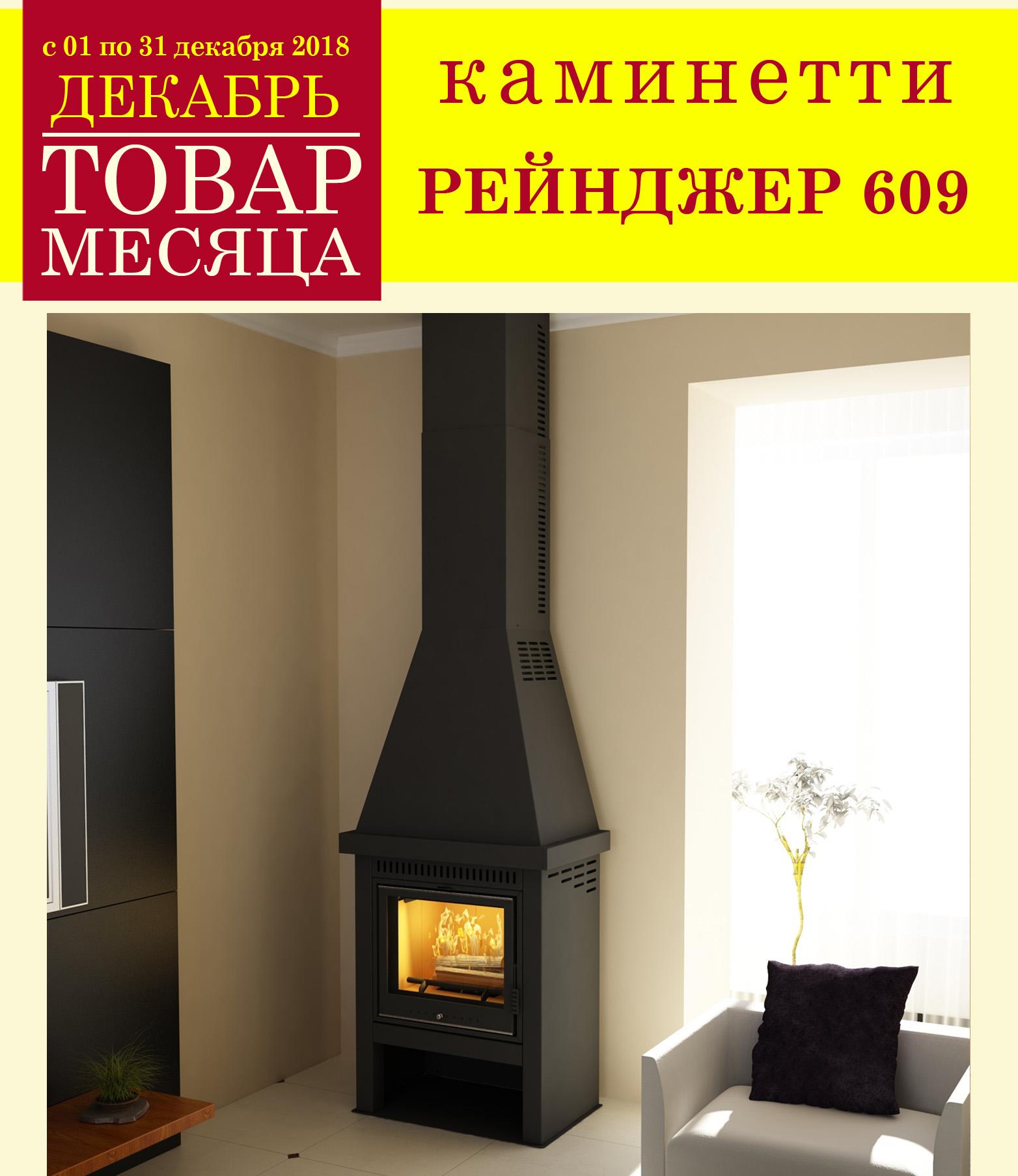 МЕТА Рейнджер 609