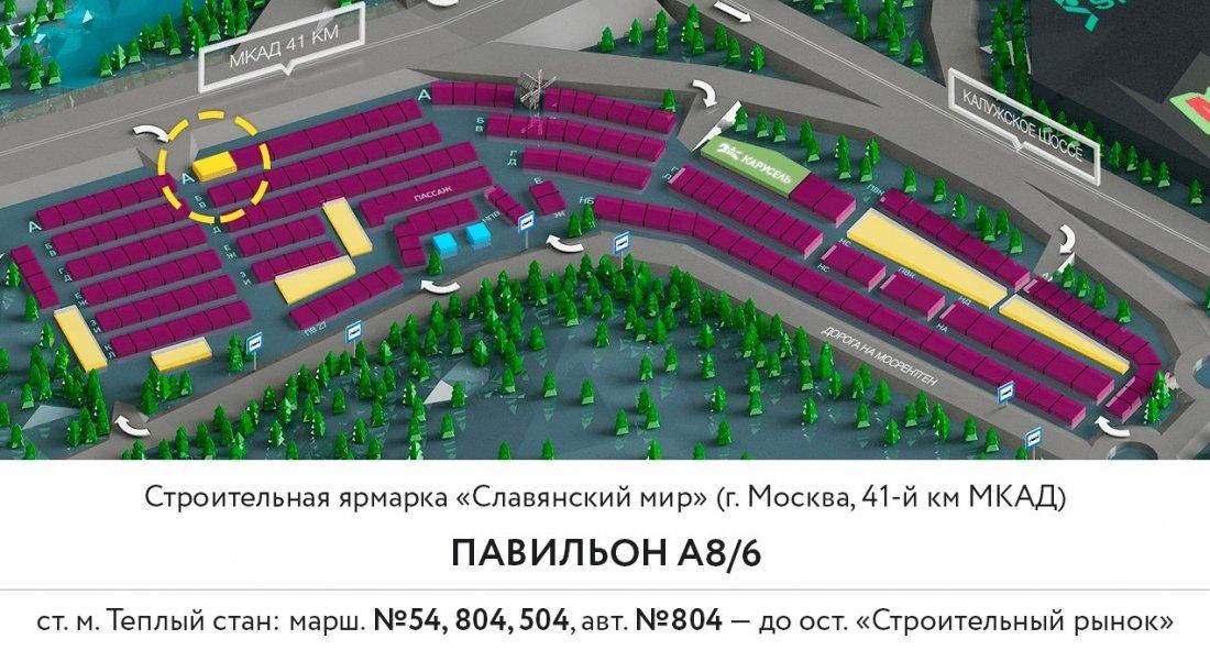 КаминДом МКАД 41 км Славянский мир