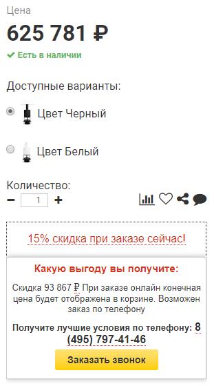 Условия скидки 15%