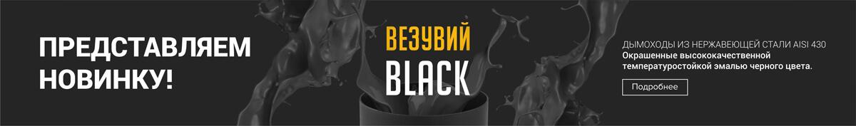 Дымоход Везувий BLACK