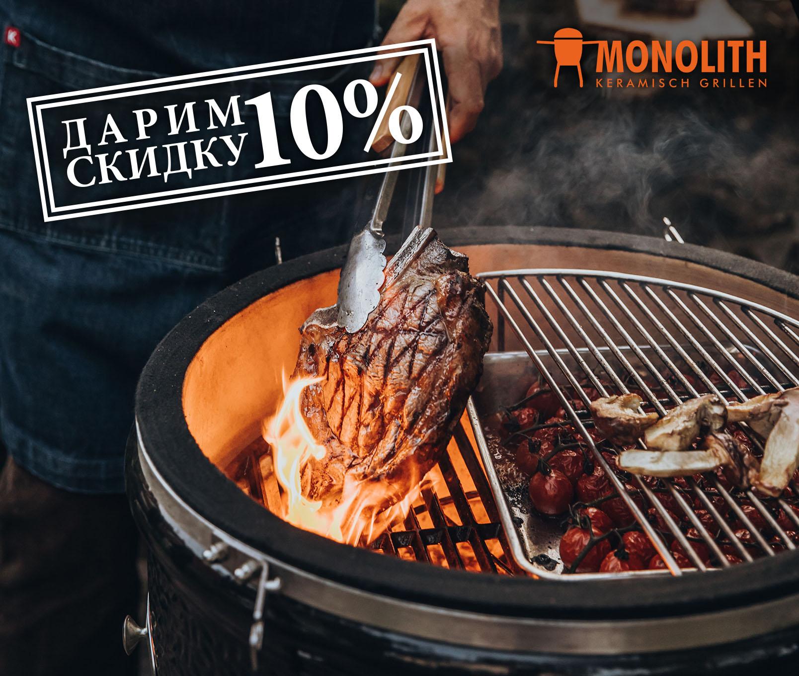 -10% на грили Monolith