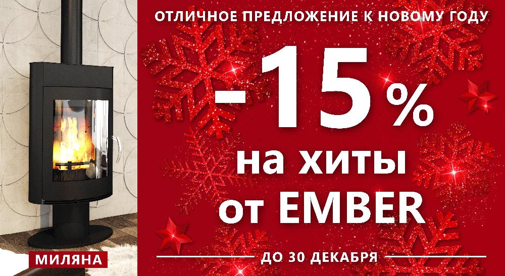 -15% на Миляну
