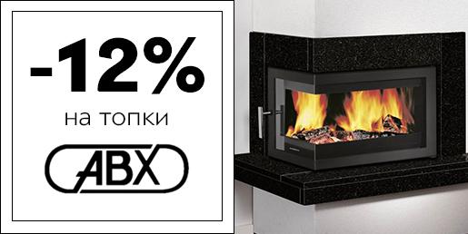 ABX -12% на топки