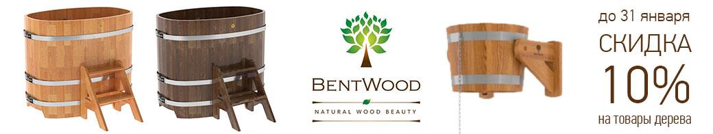 Скидка 10% на товары BentWood