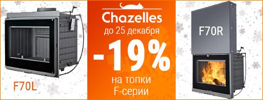 -19 % на топки Chazelles