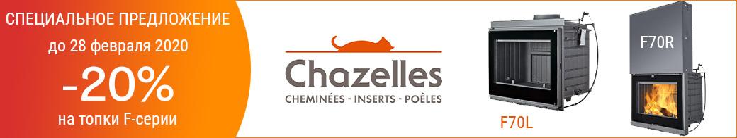 - 20% на топки Chazelles F-серии