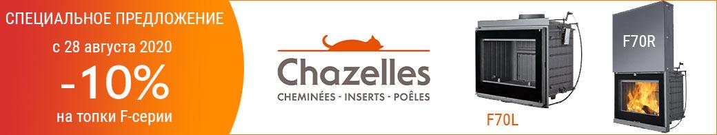 - 10% на топки Chazelles F-серии