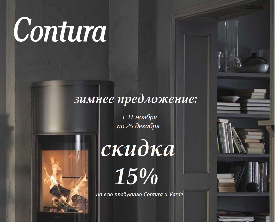 Скидка Contura и Varde - 1