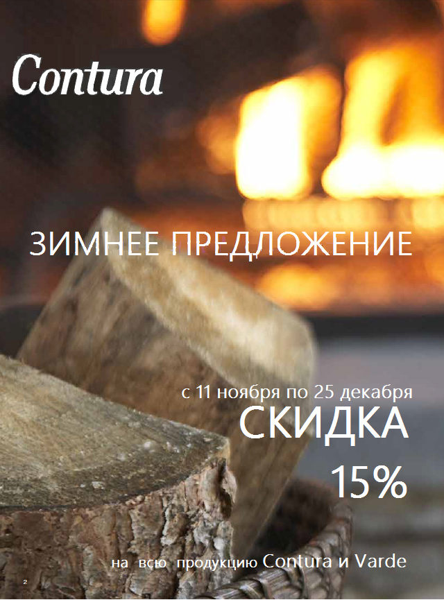 Скидка Contura и Varde - 2