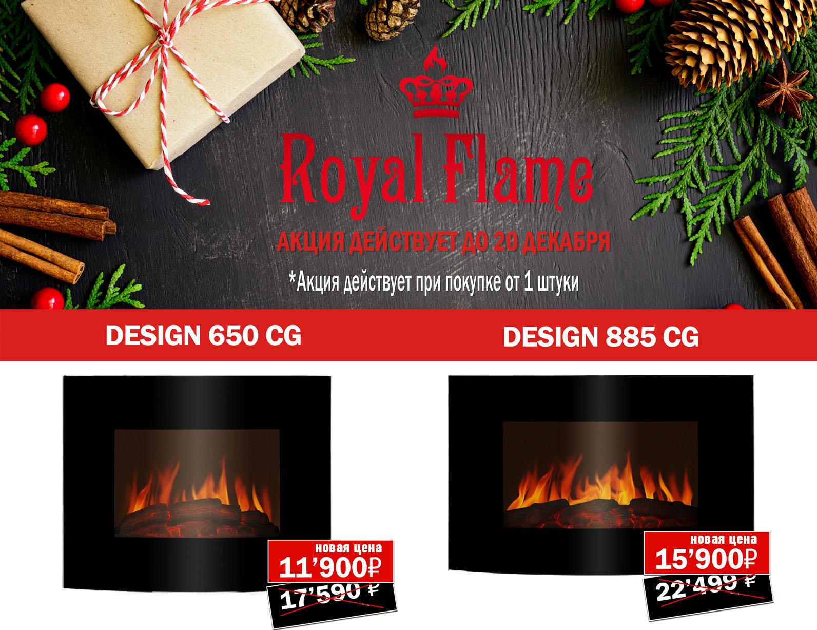 скидки на Royal Flame design