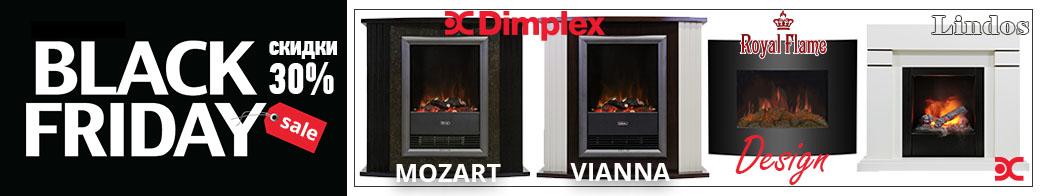Скидки на Dimplex / Royal Flame
