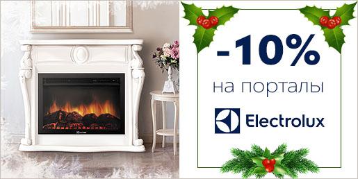 10% на порталы Electrolux