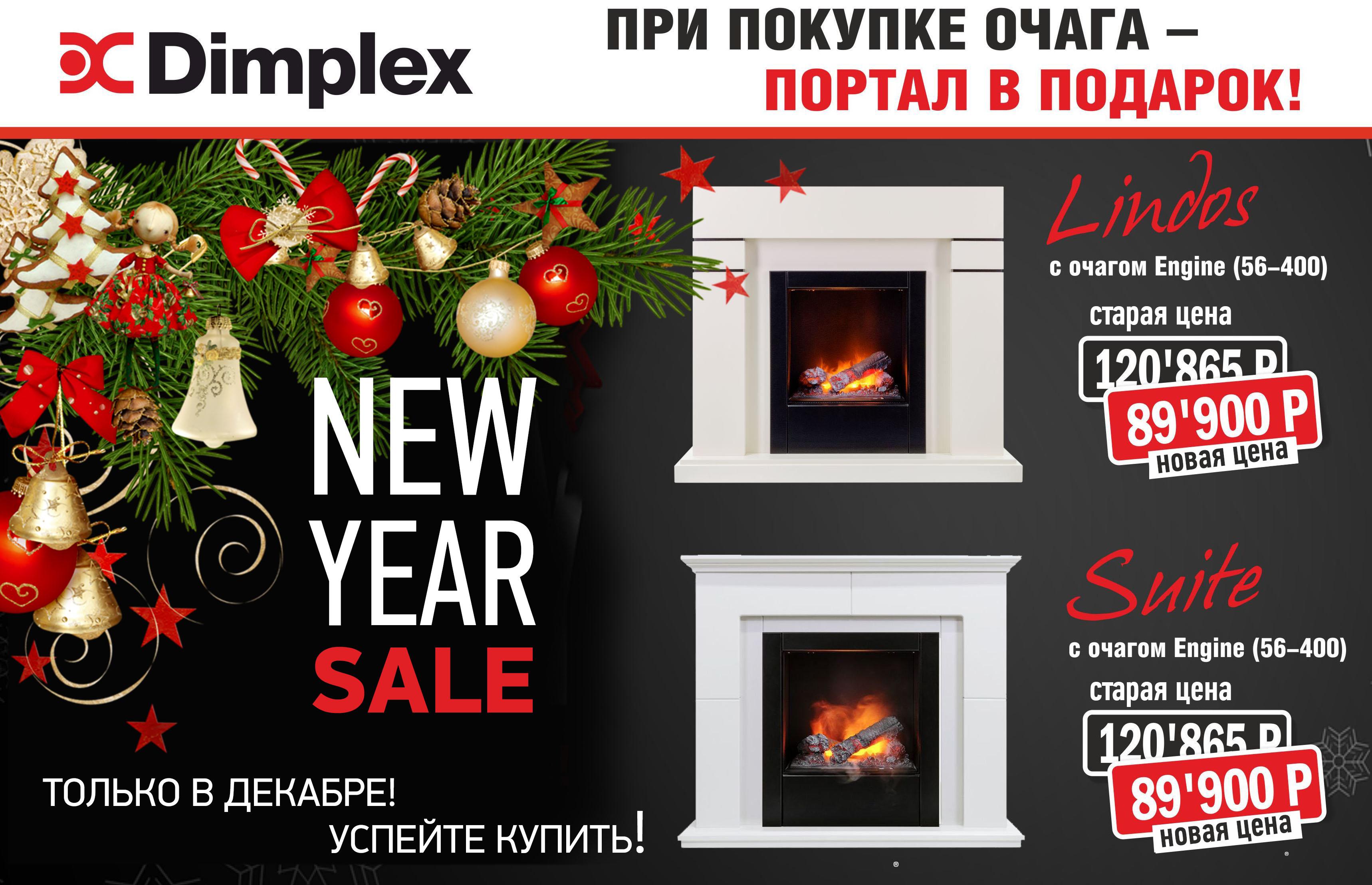 скидки на Dimplex lindos / suite
