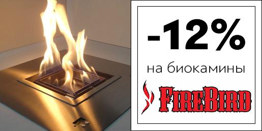 Биокамины Firebird -12%