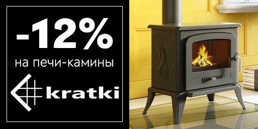 Kratki -12% на печи-камины