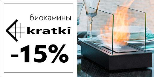 Биокамины Kratki -15%