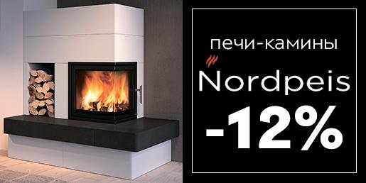 Nordpeis -12% на печи-камины