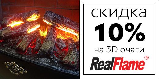 Очаги RealFlame -10%