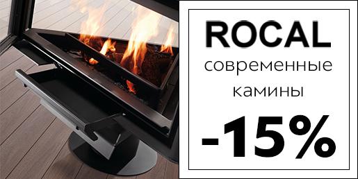 Rocal -15% на камины