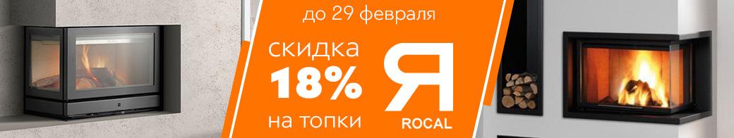 Скидка 18% на топки Rocal