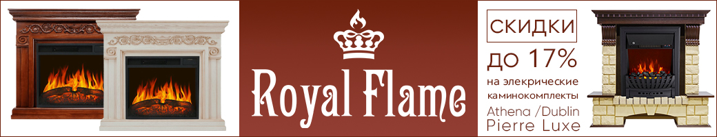 Скидки на электрокамины RoyalFlame