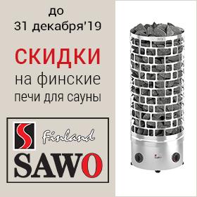 Скидки на SAWO