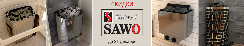Акция на электрокаменки SAWO
