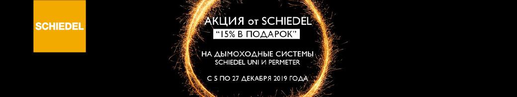 Скидка 15% на дымоходные системы Schiedel